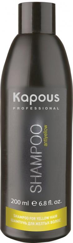 STUDIO PROFESSIONAL Шампунь оттеночный против желтизны для светлых волос / Antiyellow 200 мл Kapous