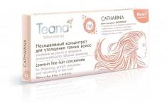 TEANA Концентрат несмываемый для утолщения тонких волос / CATHARINA 10*5 мл