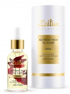 Питательный масляный эликсир GIZA для сухой кожи лица с дамасской розой