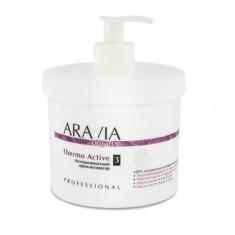 Aravia Organic Thermo Active Крем-активатор антицелюлитный 550мл Aravia professional
