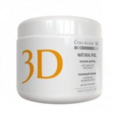 Коллаген 3Д NATURAL PEEL Пилинг с папаином и экстрактом шисо 150 г Collagene 3D