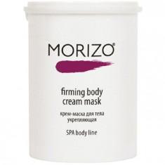 Morizo Крем-маска укрепляющая для тела 1000мл