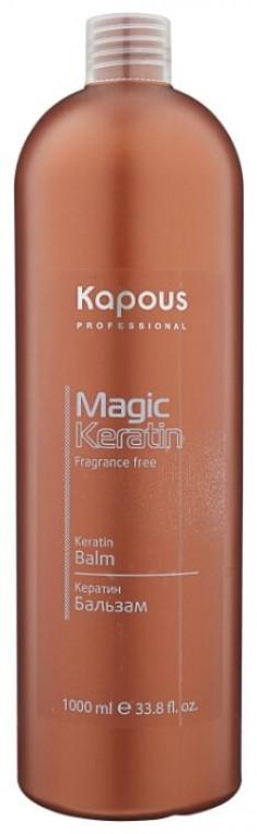 KAPOUS Бальзам с кератином для волос / Magic Keratin 1000 мл