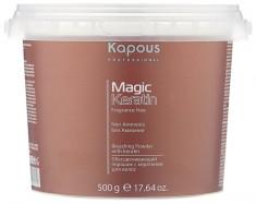 KAPOUS Пудра осветляющая в микрогранулах, без аммония / Magic Keratin 500 г