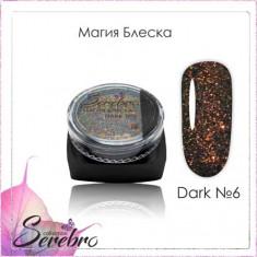 Serebro, Дизайн для ногтей «Магия блеска» Dark №6