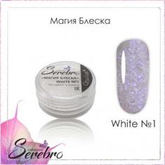 Serebro, Дизайн для ногтей «Магия блеска» White №1