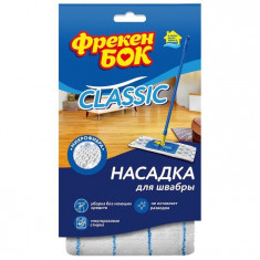 Фрекен Бок Насадка для швабры микрофибра Classic ФРЕКЕН БОК